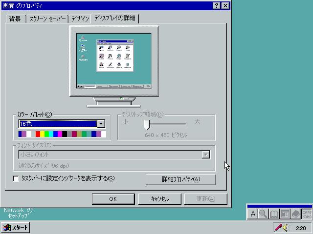 VirtualBox_Windows 95_09_11_2019_02_20_56.png