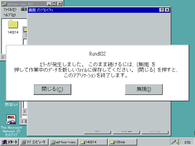 VirtualBox_Windows 95_09_11_2019_02_52_15.png