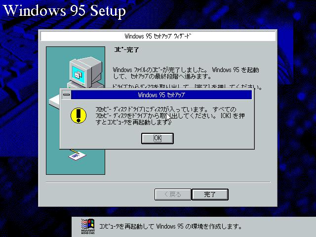 VirtualBox_Windows 95_09_11_2019_01_46_25.png
