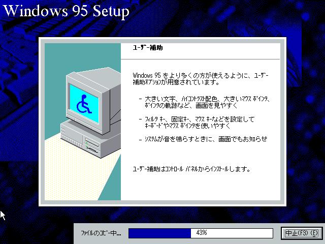 VirtualBox_Windows 95_09_11_2019_01_45_33.png