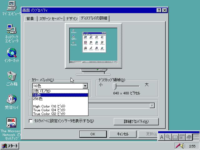 VirtualBox_Windows 95_09_11_2019_02_55_40.png