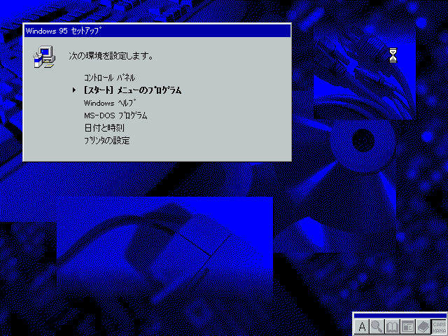 VirtualBox_Windows 95_09_11_2019_02_12_06.png